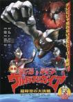 300px-Ultrmn_Tiga_&_Ultraman_Dyna_The_Movie_(1998)