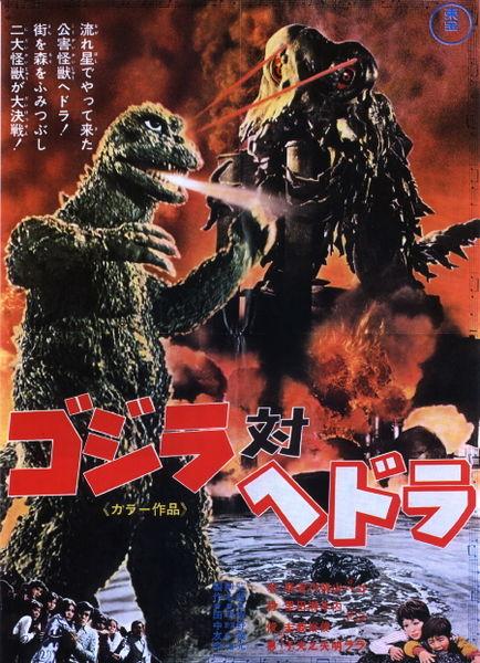 Godzilla vs. Hedorah (ゴジラ対ヘドラ Gojira tai Hedora)