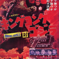 king_kong_vs-_godzilla_poster_1964