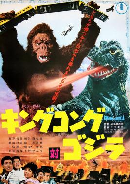 king_kong_vs-_godzilla_poster_1970