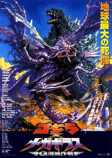 Godzilla vs Megaguirus (2000) – SKREEONK!