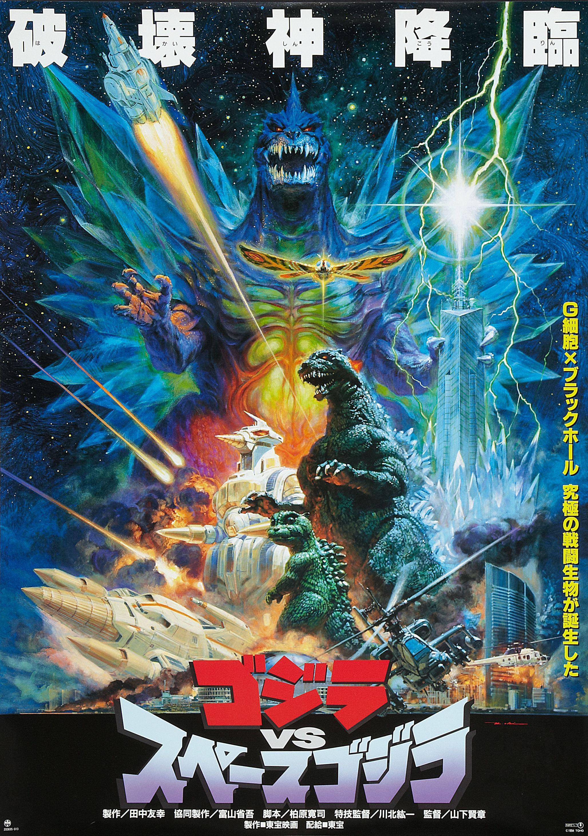 Godzilla vs SpaceGodzilla (1994) | SKREEONK!