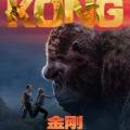 kong_skull_island_ver9