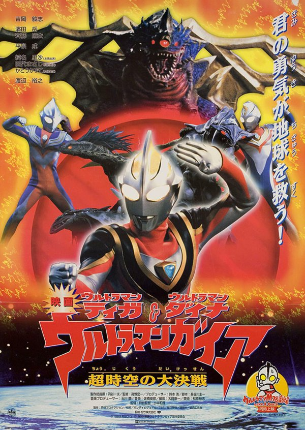 ultraman-tiga-and-ultraman-dyna-and-ultraman-gaia-battle-in-hyperspace-md-web