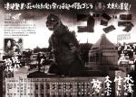 godzilla_1954_yuji_sakai