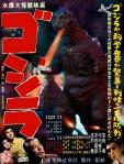 godzilla_1954_yuji_sakai_poster