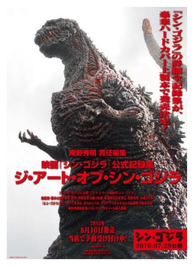 First Look Inside Upcoming Art Of Godzilla Resurgence