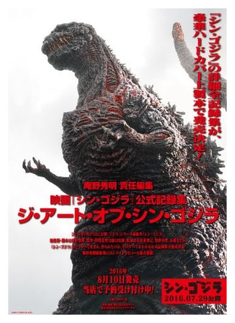 The Art Of Shin Godzilla Resurgence