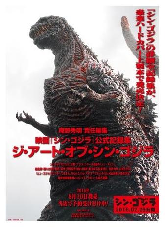 The Art Of Shin Godzilla Resurgence