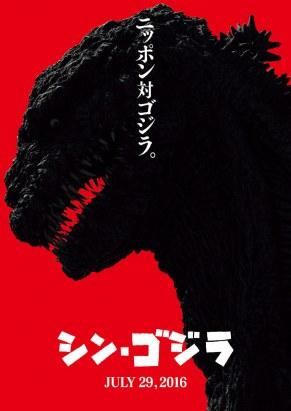 shin-godzilla-official-teaser-poster