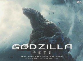 a_brand_new_godzilla_monster_planet_poster__by_jacksondeans-dbo86mg