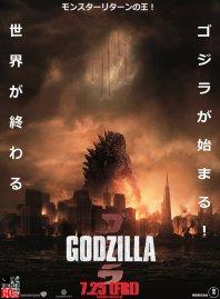 godzilla__2014__japanese_poster__fanmade__by_martinezinc-d77gnns