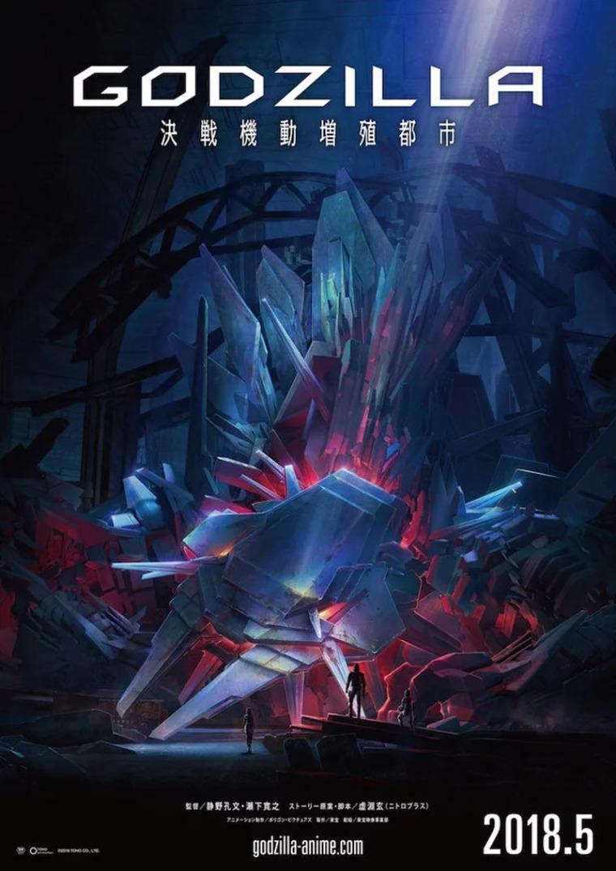 Godzilla-Anime-sequel-poster