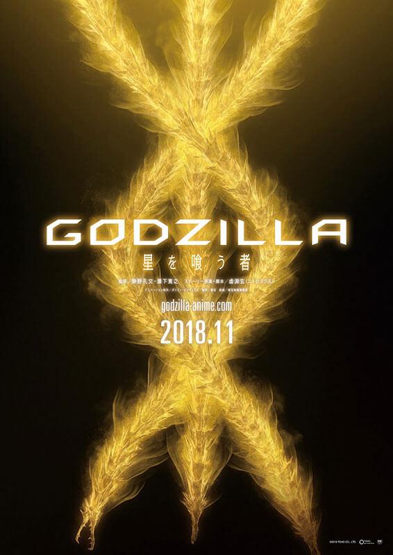Godzilla_anime_(Chapter_3)_-_Poster