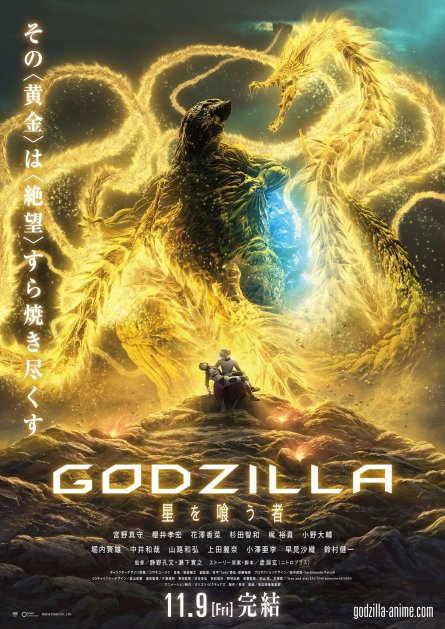 godzilla_the_planet_eater_-_official_poster