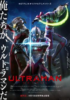 ULTRAMAN2019KV2