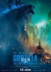 godzilla-japan-poster